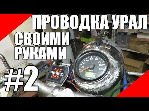 Проводка на мотоцикл урал своими руками