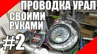 Проводка на мотоцикл Урал своими руками #2 Днепр оппозит электрика