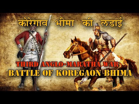 History of Koregaon Bhima | Battle of Koregaon Bhima | 3rd Anglo Maratha war | कोरेगाव भीमा की लड़ाई