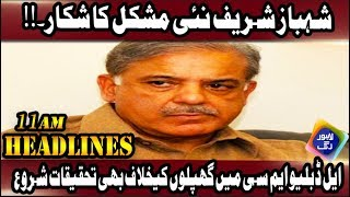 Shehbaz Sharif in trouble - News Headlines | 11:00 AM | 23 October 2018 | Lahore Rang