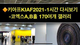 키아프KIAF2021-1시간 다시보기-코엑스A,B홀 1…