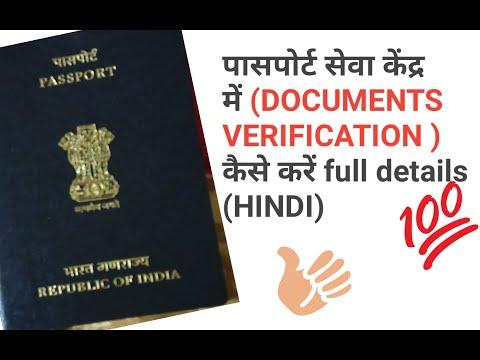 How To Passport Seva Kendra Documents Verification Full Details (Hindi)