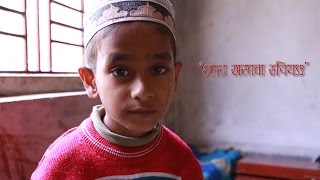 """Their Unknown Future"" -  A short documentary about an orphanage in Barisal, Bangladesh"