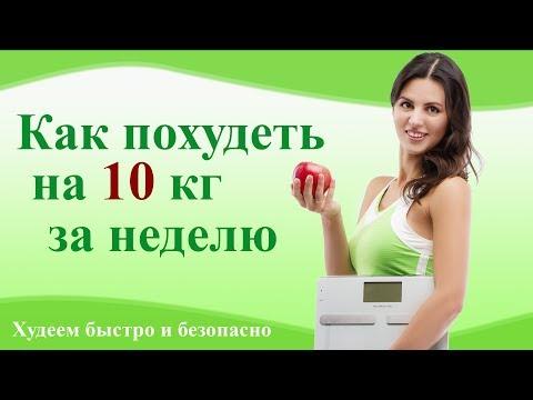 Как похудеть на 10 кг. за неделю. Как безопасно и быстро похудеть.