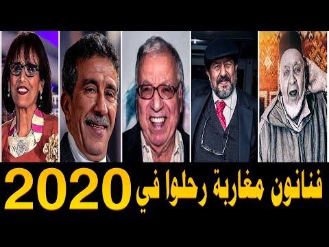فيديو مؤثر لنجوم رحلوا سنة 2020 لن تنساهم الذاكرة المغربية  Moroccan Celebrities Who Died in 2020