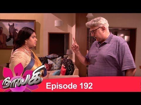 Naayagi Episode 192, 03/10/18 thumbnail
