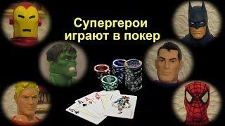 Супергерои играют в покер (Poker Night, русский перевод)