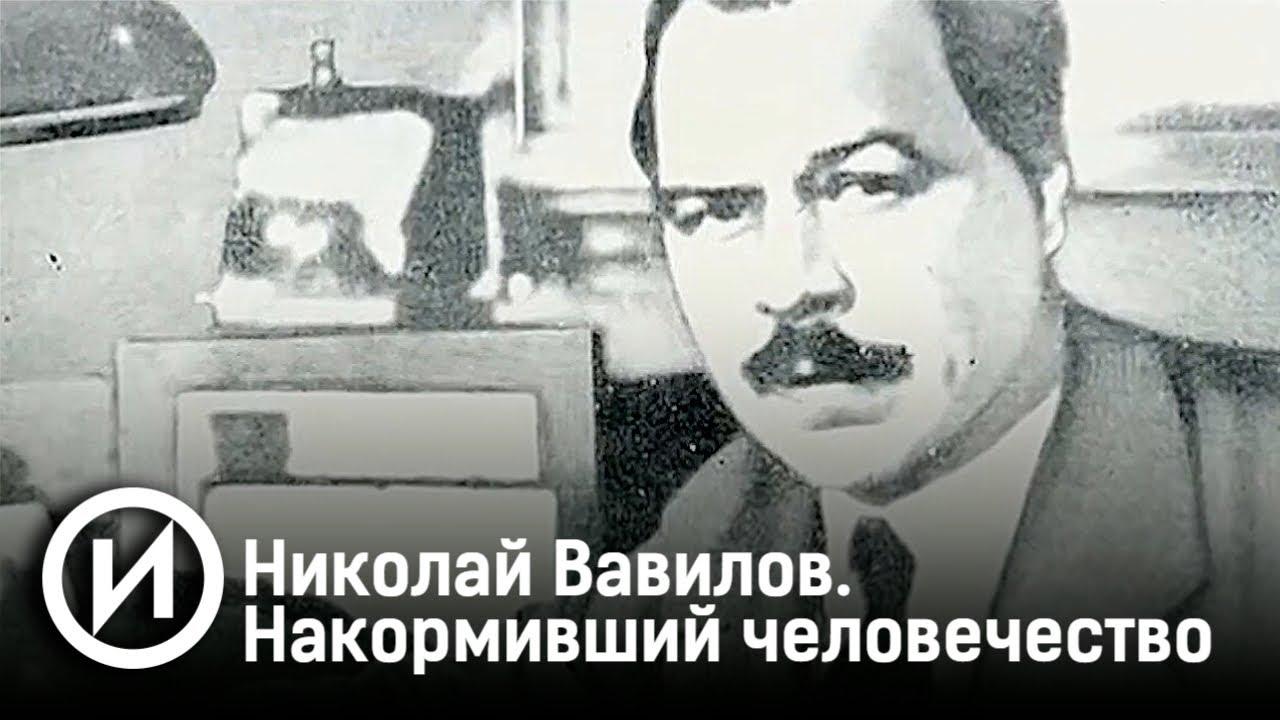 Николай Вавилов. Накормивший человечество. Документальный фильм @История