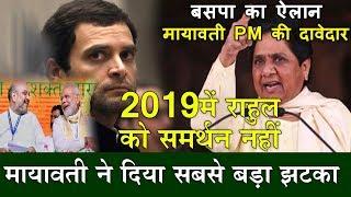 Mayawati ने Rahul Gandhi को दिया सबसे बड़ा झटका BSP ने मायावती को घोषित किया PM पद का उम्मीदवार