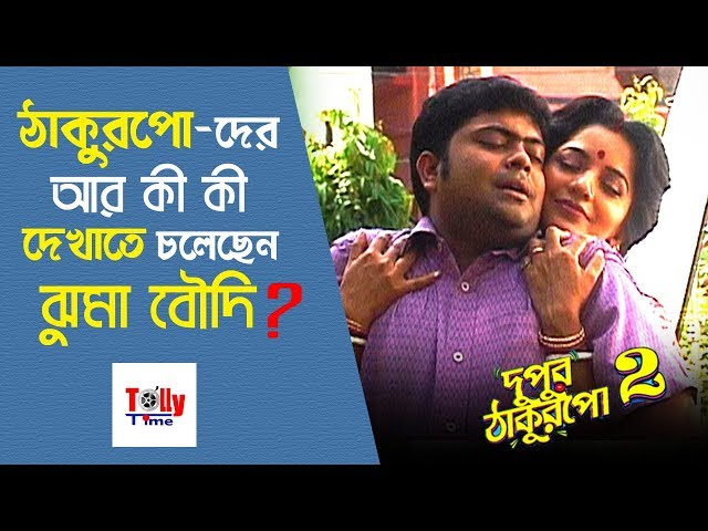 ?????????? ???????-??? ??????? ????? ???? ???? Monalisa | Dupur Thakurpo 2 | Shooting Coverage