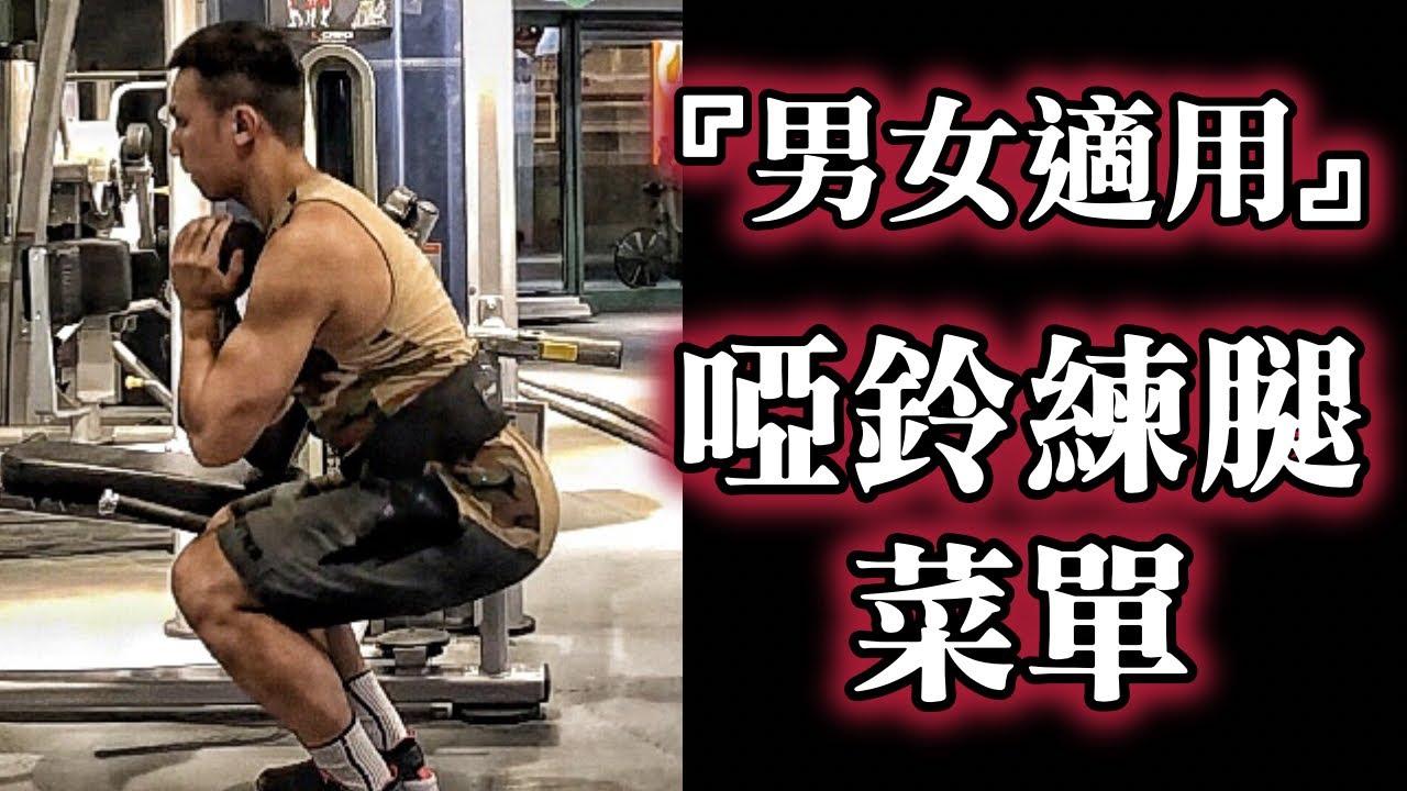 【男女適用『啞鈴練腿』效益最高】在家也能練|啞鈴練全身系列EP04 - YouTube