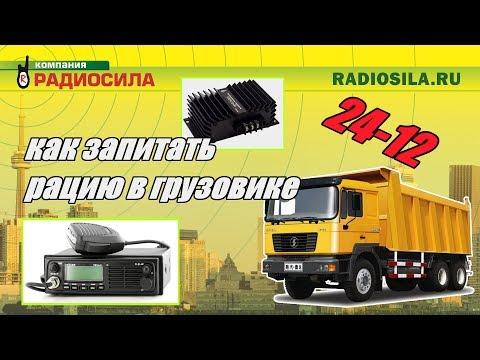 Как правильно запитать радиостанцию в грузовом автомобиле с напряжением 24 вольта.