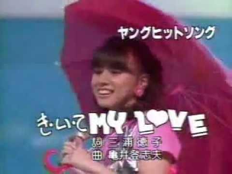 坂上とし恵 『き・い・て MY LOVE』