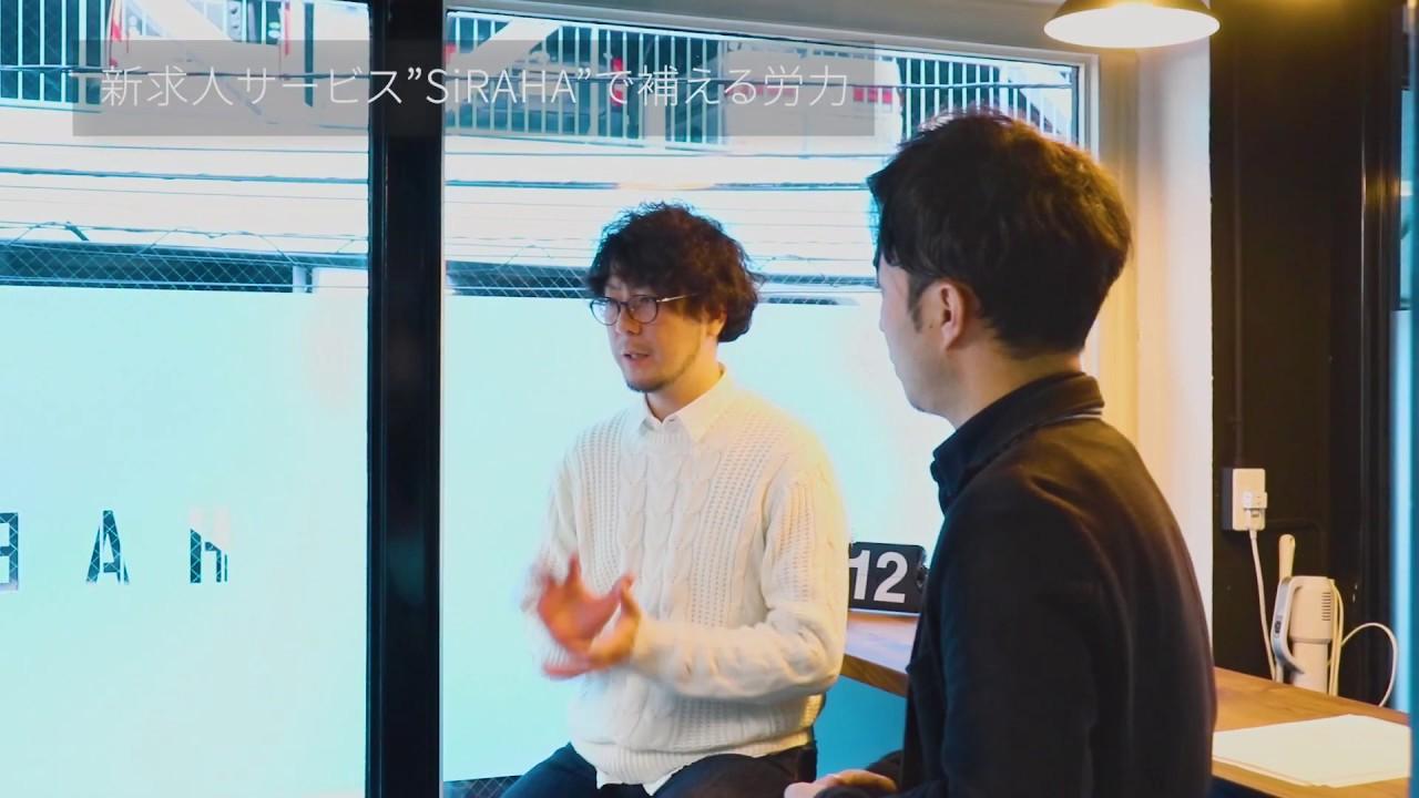 【求人×動画】企業の求人をITの力でサポート【対談動画vol.3】
