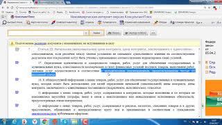 Статья 22 ч  11 по 22 конспект