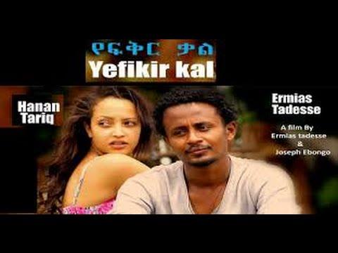 New Ethiopian Movie የፍቅር ቃል  Yefikir kal 2015