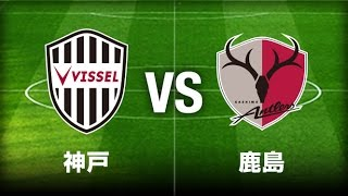 2014Jユースカップ 準々決勝 神戸 vs 鹿島 @ 刈谷