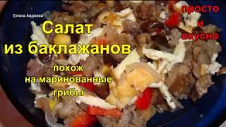 Салат из баклажанов со вкусом маринованных грибов
