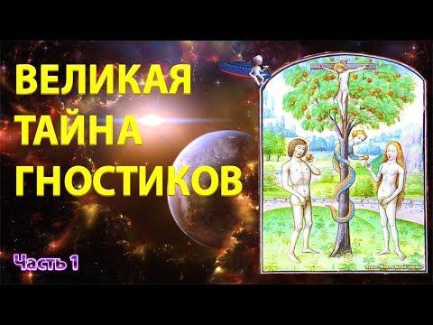 Великая тайна гностиков часть 1