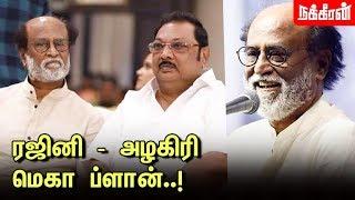 மதுரையில் மாநாடு - ஜூலையில் அதிரடி!   Rajini Meets MK Alagiri   Rajini Politics   Nakkheeran NewsBox