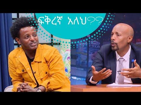 ፍቅረኛ  አለህ??? ድምፃዊ እሱባለው ይታየው | Esubalew Yetayew | Seifu on EBS