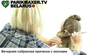 Вечерняя собранная причёска с волнами. Наталья Ярыгина. ПАРИКМАХЕР ТВ БЕЛАРУСЬ