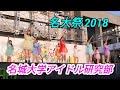 2018 06 09 名城大学アイドル研究部「名城大学」第59回名大祭
