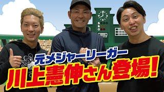 川上憲伸さんごめんなさい!元プロ野球の大投手に変なことお願いしたらやってくれました!