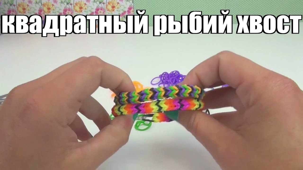 Как сделать красивый браслет на станке