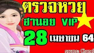 ตรวจหวยฮานอย(VIP)งวดวันที่28เมษายน2564