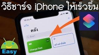 วิธีชาร์จแบต iPhone ให้ไวขึ้น ฟรี ไม่ง้อ Fast Charge | Easy Android