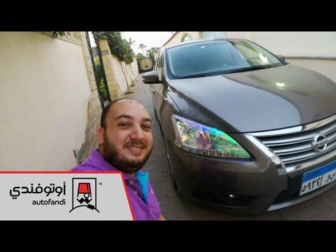 تجربة قيادة نيسان سنترا - Nissan Sentra Review