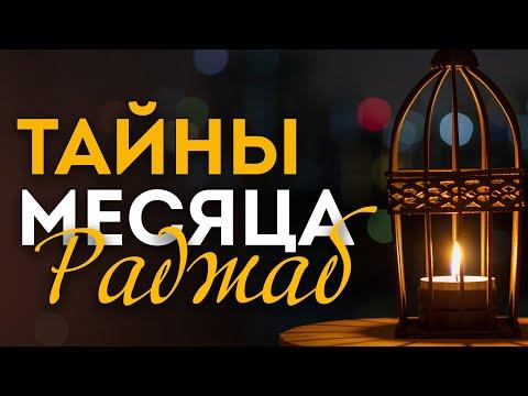Молитвы, намерения на пост в месяц Раджаб.