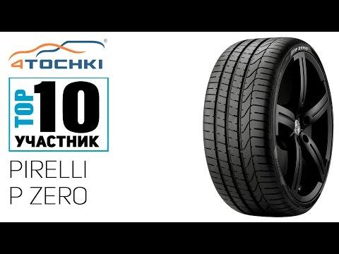 Летняя шина Pirelli P Zero на 4 точки.