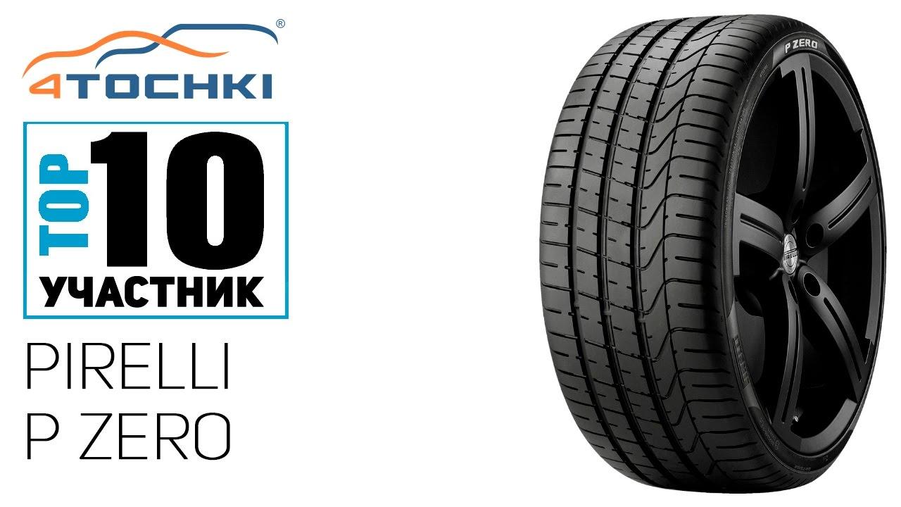 Летняя шина Pirelli P Zero на 4 точки. Шины и диски 4точки - Wheels & Tyres