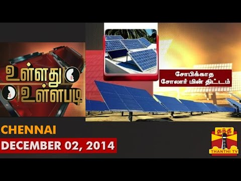 Ullathu Ullapadi - Why Solar Project Is Not Picking Up In Tamil Nadu..? (02/12/2014) - Thanthi TV