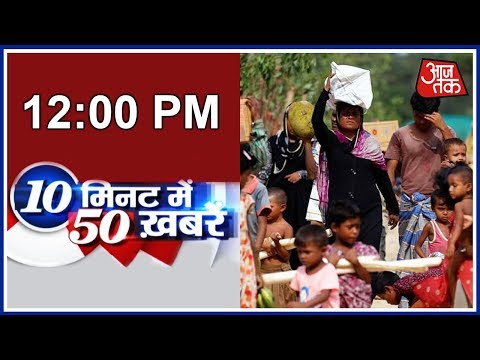 10 Minute 50 Minute Khabrein : ISIS May Use Rohingyas, Centre Plans To Tell Supreme Court