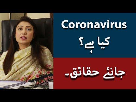 What Is Coronavirus? Symptoms, Precautions & Prevalence In Pakistan | By Dr. Somia Iqtadar - In Urdu