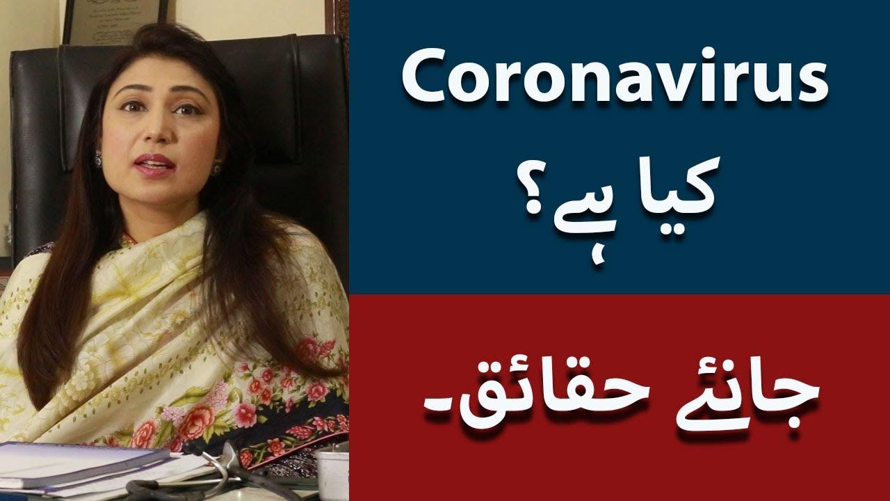Coronavirus Kya Hai in Urdu? Know About Coronavirus Symptoms ...