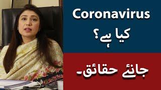 Coronavirus Kya Hai in Urdu? Know About Coronavirus Symptoms, Precautions & Prevalence in Pakistan