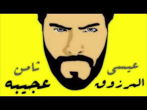 Essa Almarzoug - Thamen Ajeba (Official Audio) | عيسى المرزوق - ثامن عجيبه