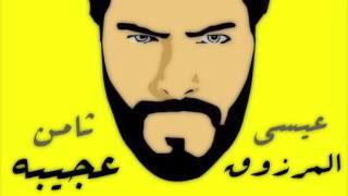 Essa Almarzoug - Thamen Ajeba (Official Audio) | عيسى المرزوق - ثامن عجيبه - أوديو