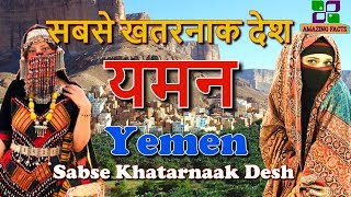 यमन सबसे खतरनाक देश yemen sabse khatarnaak desh