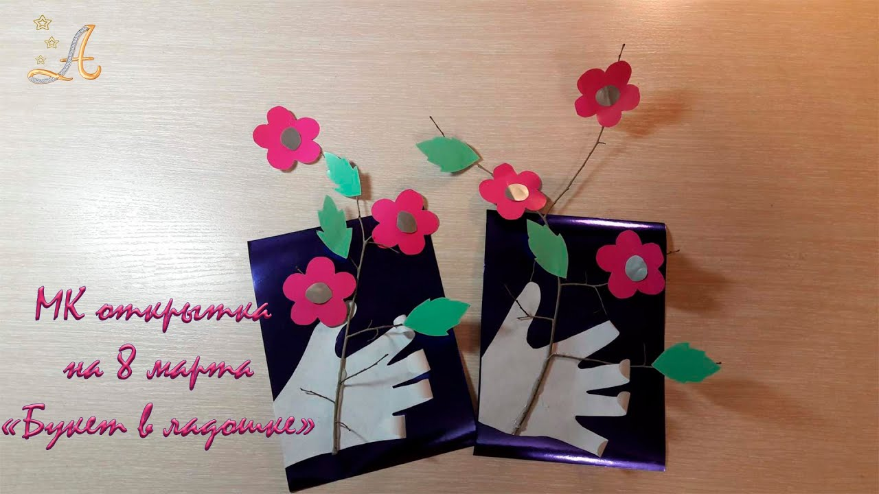 Открытка гармошка своими руками на 8 марта
