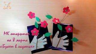 Подарок на 8 марта своими руками Открытка для любимых учителей / Gift the hands Card(Делаем открытки своим руками в подарок любимым учителям! С праздником вас дорогие женщины! Всем огромное..., 2016-03-04T21:59:16.000Z)