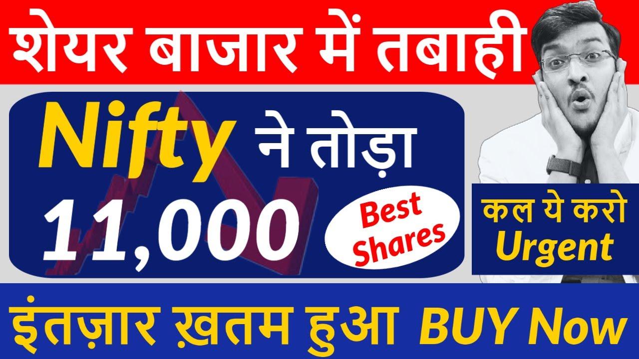 शेयर बाजार में तबाही | Nifty ने तोड़ा 11000 इंतज़ार ख़तम हुआ BUY Now ! कल ये करो Urgent | Best Shares