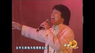 Jackie Chan - Once upon a time in China.  live in concert