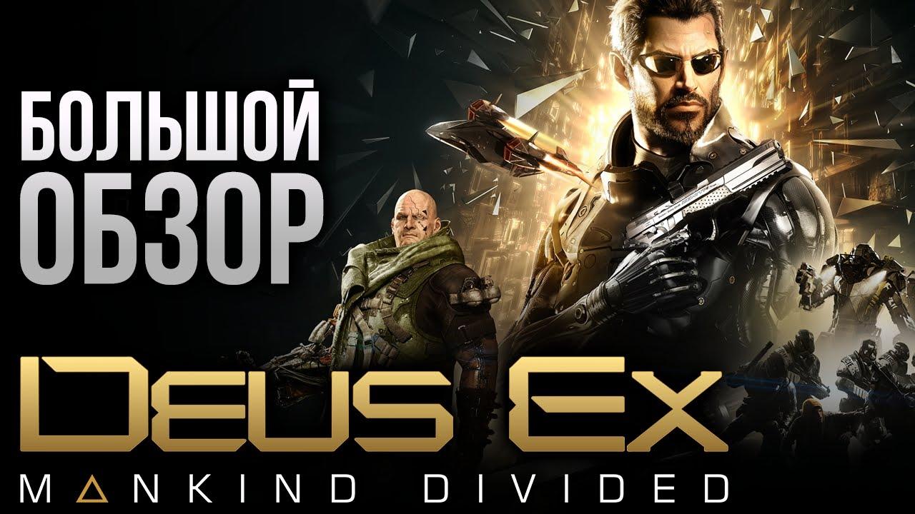 Купить Deus Ex Mankind Divided - Deluxe Edition (STEAM) РУ+СНГ
