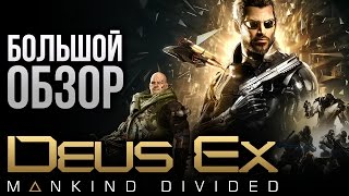 Deus Ex: Mankind Divided - БОЛЬШОЙ обзор