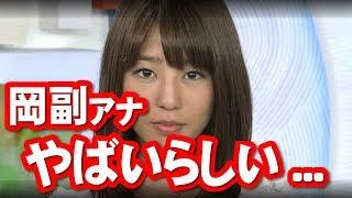 岡副麻希アナはマジでガチでヤバイらしい・・・・・ 新井恵理那 検索動画 15